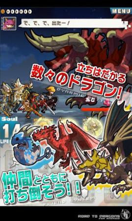 アクワイア、スマホ向けパズルRPG「ロード・トゥ・ドラゴン」のAndroid版をリリース2