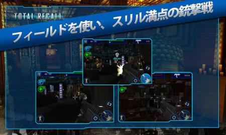 オー・ジーエンターテインメント、映画「トータルリコール」を題材にしたAndroid向けゲームアプリ「近未来FPS-トータルリコール」をリリース2