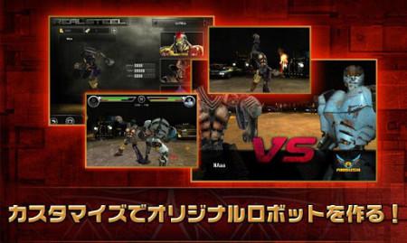 オー・ジーエンターテインメント、映画「リアルスティール」のAndroid向け公式ゲームアプリ「リアルスティール - 3Dロボット対戦」をリリース2