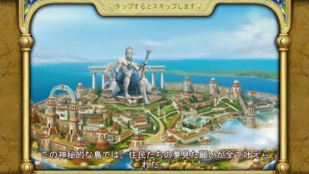ハートビットデジタル、Playrix開発のAndroid向けパズルアプリ「Call of Atlantis」の日本語版をリリース3