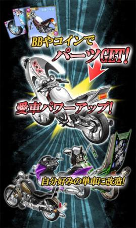 愛知情報システム、コミック「BADBOYS」を題材にしたAndroid向けソーシャルRPG「BADBOYS[タイマン☆単車改造]」をリリース3
