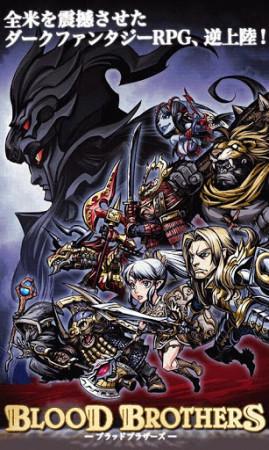 DeNA、ソーシャルゲーム「Blood Brothers(ブラッド・ブラザーズ)」のAndroid版をリリース1