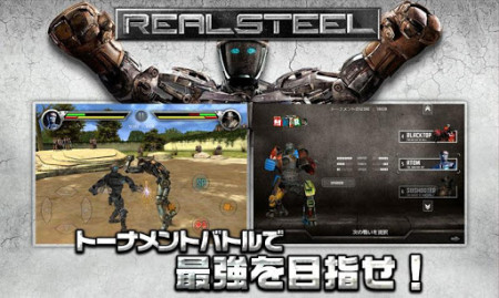 オー・ジーエンターテインメント、映画「リアルスティール」のAndroid向け公式ゲームアプリ「リアルスティール - 3Dロボット対戦」をリリース3