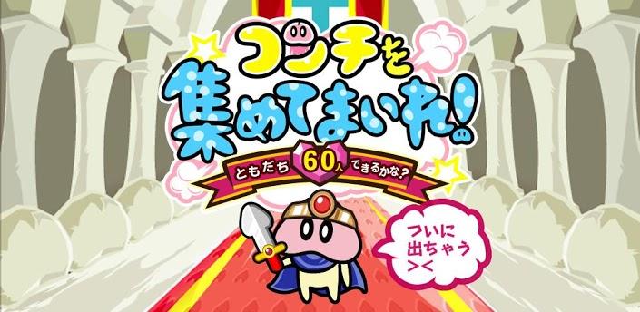 カヤック、スマホ向けワンクリックRPG「コンチを集めてまいれ〜トモダチ60人できるかな?〜」のAndroid版をリリース!