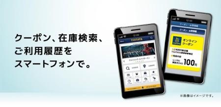 TSUTAYA、在庫検索や利用履歴の確認ができるスマホ向けアプリをリリース AR機能をもあり1