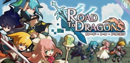 アクワイア、スマホ向けパズルRPG「ロード・トゥ・ドラゴン」のAndroid版をリリース1