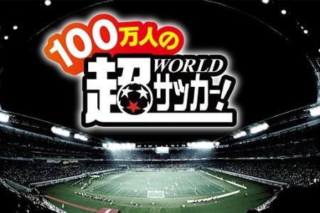 コーエーテクモゲームスとCWS Brains、GREEにてソーシャル・サッカーゲーム「100万人の超WORLDサッカー!」を提供開始1