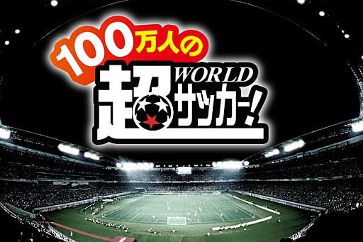 コーエーテクモゲームスとCWS Brains、dゲームにてサッカーソーシャルゲーム「100万人の超WORLDサッカー!」を提供開始1