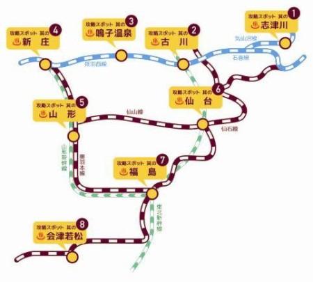 マピオンの位置ゲー「ケータイ国盗り合戦」、南東北の列車利用促進&地域活性化のためのスタンプラリーイベントを実施2