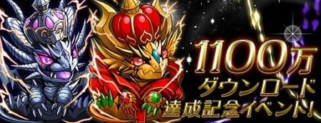 ガンホーのスマホ向けパズルRPG「パズル&ドラゴンズ」、早くも1100万ダウンロードを突破!