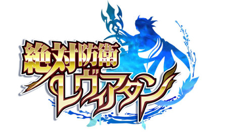 GREE、新作ソーシャルゲーム「絶対防衛レヴィアタン」をアニメ化 ソーシャルゲームと地上波で同時展開!1