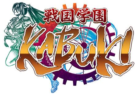 リイカ、ヤマダゲームにて位置情報連動ソーシャルゲーム「戦国学園KABUKI」を提供開始1