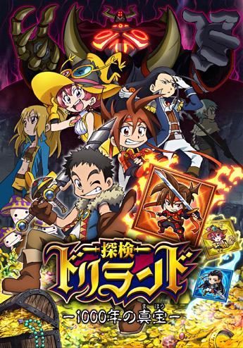 アニメ新シリーズも放送! GREE、テレビ東京、東映アニメーション、バンダイがソーシャルゲーム「探検ドリランド」を核としたメディアミックスを展開