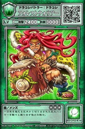 KONAMI、ソーシャルゲーム「ドラゴンコレクション」のアーケードゲーム「ドラゴンコレクション シシトウ団の野望」を稼動開始!8