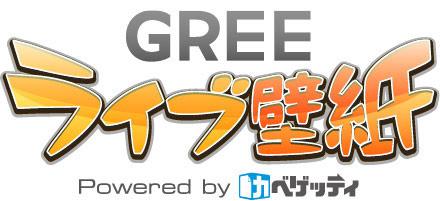 モバイルファクトリーとグリーエンターテインメントプロダクツ、GREEのソーシャルゲームのキャラが登場するライブ壁紙を提供開始1