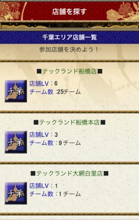リイカ、ヤマダゲームにて位置情報連動ソーシャルゲーム「戦国学園KABUKI」を提供開始2