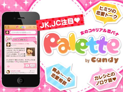 サイバーエージェント、10代女子向けの恋バナ専用スマホコミュニティ「Palette」をオープン1