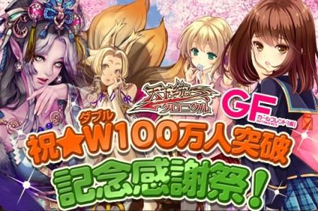サイバーエージェントのソーシャルゲーム「天下統一クロニクル」と「ガールフレンド(仮)」 、ダブルで100万ユーザー突破!