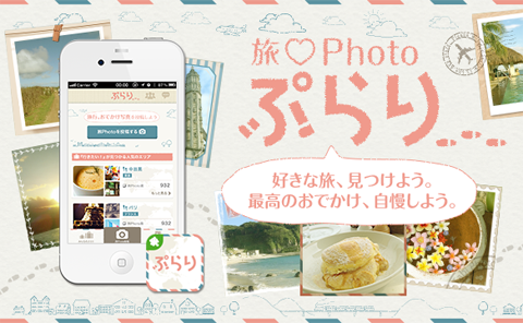 サイバーエージェント、旅の写真でつながるスマホ向けSNS「旅Photoぷらり」を提供開始1
