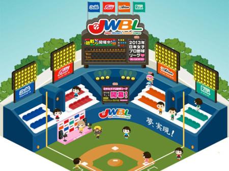 アメーバピグ、日本女子プロ野球リーグとコラボ企画を開始! 「女子プロ野球スタジアム」エリアをオープンや街頭ビジョンCM放送も実施1