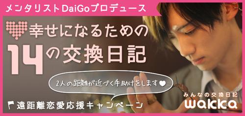 サイバーエージェント、スマホ向け交換日記型コミュニティ「みんなの交換日記wakka」にてメンタリストDaiGoがプロデュースする遠距離恋愛応援キャンペーンを実施