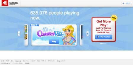 Zyngaのソーシャルゲームプラットフォーム「Zynga.com」、来週よりFacebookアカウント無しでもプレイ可能に
