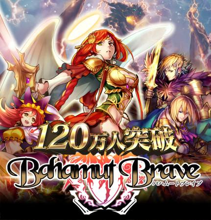 オルトプラスのソーシャルゲーム「バハムートブレイブ」、120万ユーザー突破!