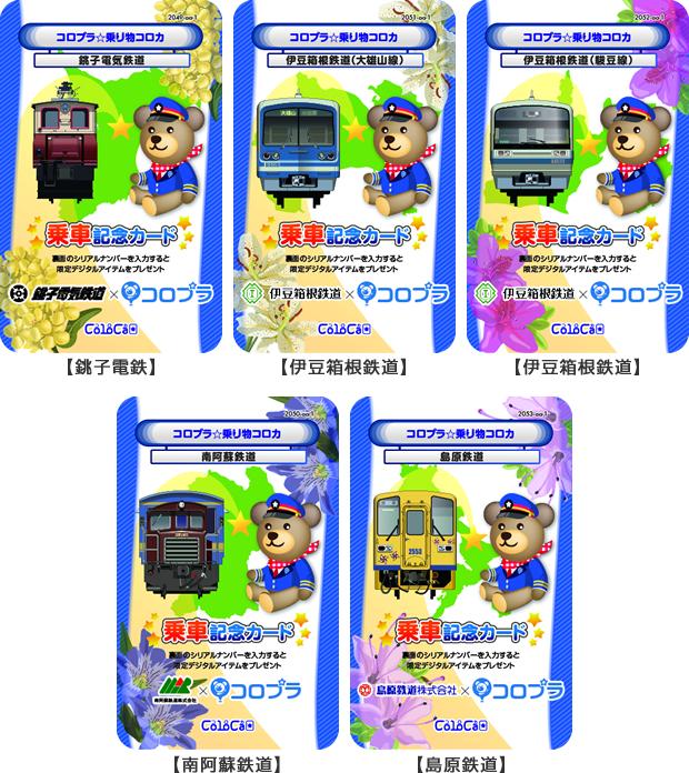 コロプラ、千葉の銚子電鉄など新たに4交通事業者と提携 さらに、全国46事業者で2014年3月末まで「乗り物コロカ」提供期間延長も