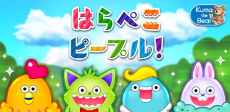 コロプラ、スマホ向けカットパズルゲーム「はらぺこピープル!」のAndroid版をリリース1