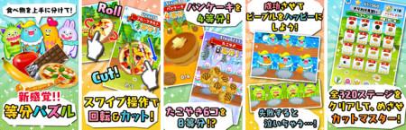 コロプラ、スマホ向けカットパズルゲーム「はらぺこピープル!」のAndroid版をリリース2