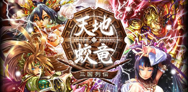 コロプラ、スマホ向け大型タイトル「天地蛟竜〜三国列伝〜」を配信決定1