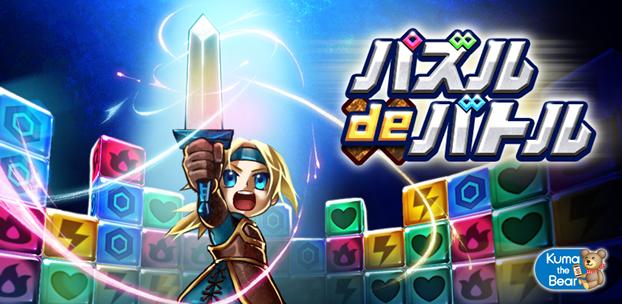 コロプラ、スマホ向けパズルロールプレイングゲーム「パズル de バトル!」のAndroid版をリリース1