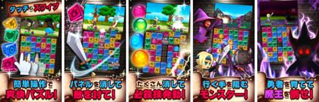 コロプラ、スマホ向けパズルロールプレイングゲーム「パズル de バトル!」のAndroid版をリリース2