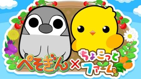 """ドリコム、農園ソーシャルゲーム「ちょこっとファーム」にてペンギンキャラ""""ぺそぎん""""とコラボ!1"""