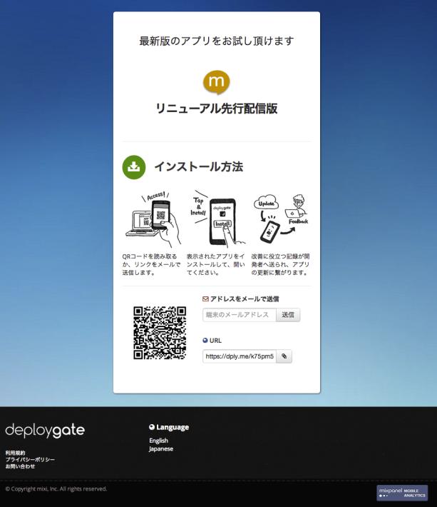 mixi、Androidアプリ配信サービス「DeployGate」にて無料プラン及び最大3万人にアプリを配信できる「配布ページ作成機能」を提供開始1