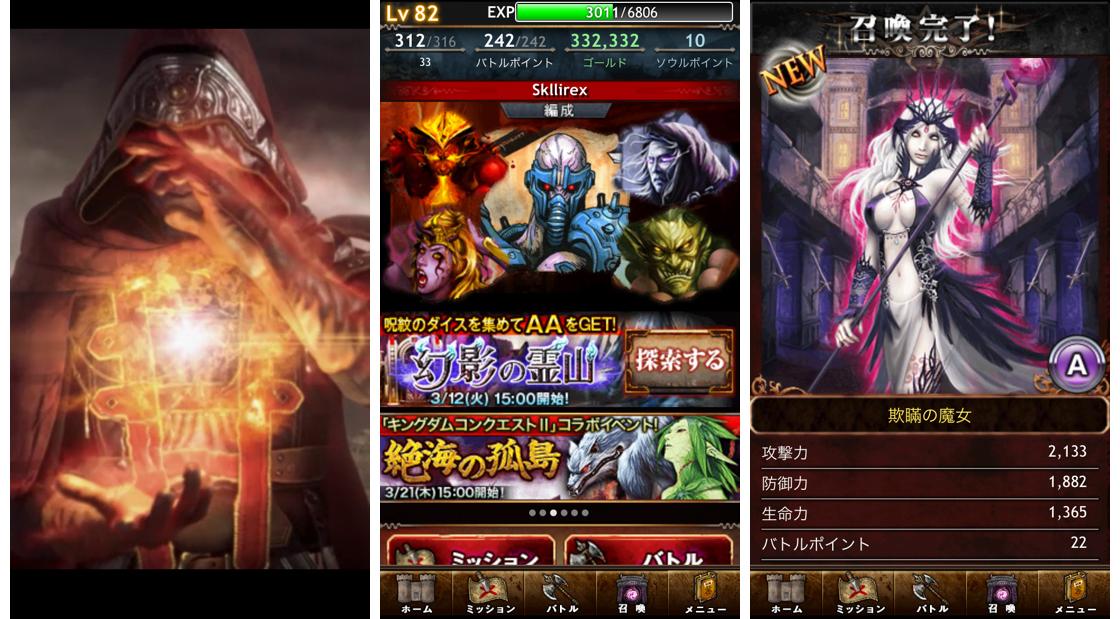 「Kingdom Conquest II」と「Dark Summoner」が夢のコラボ! 双方のモンスターがゲームに登場1