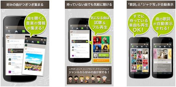 DeNA、スマホ向け音楽プレイヤーアプリ「Groovy」をリリース まずはAndroid向けに提供1