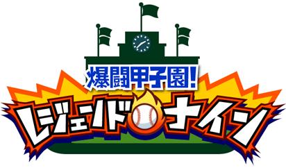 ワンオブゼム、mobcastにて野球ソーシャルゲーム「爆闘甲子園!レジェンドナイン」を提供開始1