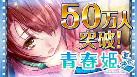 gumiのソーシャルゲーム「青春姫」、ユーザー数50万人突破!