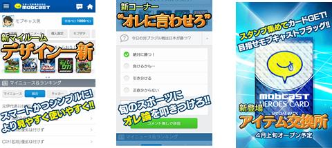 スポーツ専門プラットフォーム「mobcast」が300万ユーザー突破! 大規模リニューアルも実施
