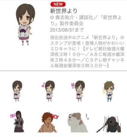 DeNA、スマホ向けメッセージングアプリ「comm」にてアニメ「新世界より」の無料スタンプを提供開始1