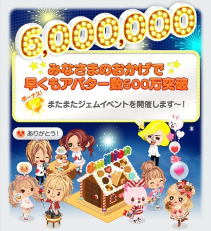 「LINE」の仮想空間アプリ「LINE Play」、600万ユーザー突破!1