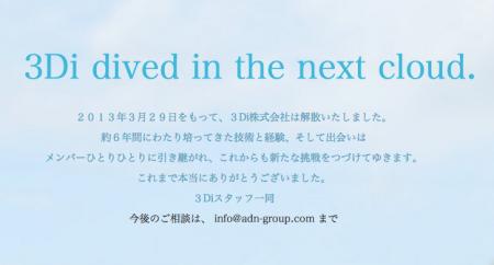 6年の歴史に幕…3Di株式会社が解散