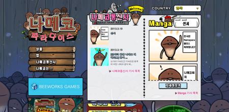 「おさわり探偵なめこ栽培キット」の公式サイト「なめぱら」が台湾語と韓国語に対応!2