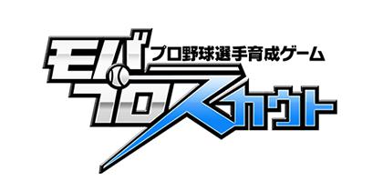 モブキャスト、3/31より自社タイトル第5弾となるソーシャルゲーム「モバプロスカウト」を提供開始! 「モバプロ」との連動もあり1