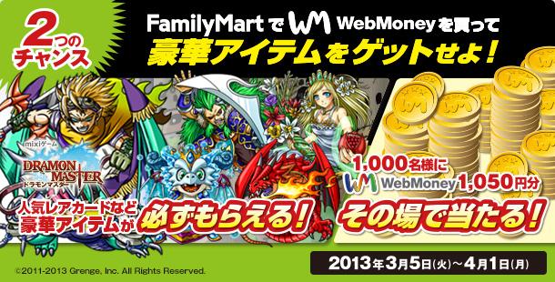 ウェブマネー、「mixiゲーム×WebMoney 『ドラモンマスター』豪華アイテム&WebMoneyプレゼントキャンペーン」を開始1