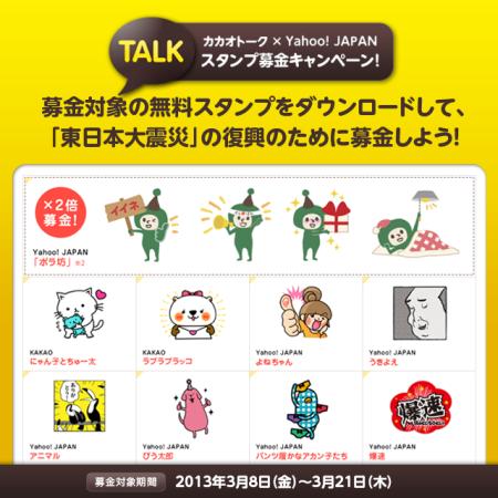 カカオトークとYahoo! Japan、東日本大震災復興支援「スタンプ募金」をスタート!