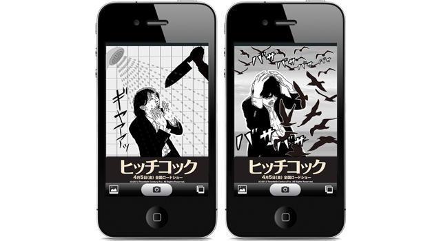 スマホ向けカメラアプリ「漫画カメラ」、映画「ヒッチコック」とのコラボフレームを提供開始
