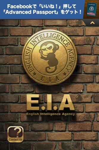 """スパイになって英会話を""""盗聴""""するTOEIC学習アプリ「諜報リスニング E.I.A.」1"""