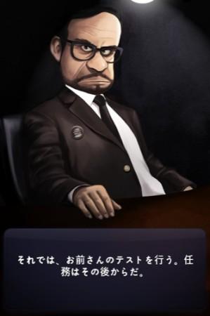 """スパイになって英会話を""""盗聴""""するTOEIC学習アプリ「諜報リスニング E.I.A.」2"""